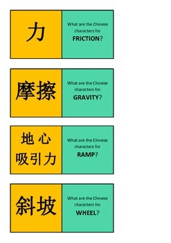 FORCES Chinese/English Vocabulary Loop Game