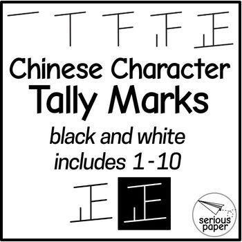Chinese Character Tally Marks