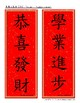 FREE Chinese New Year Banners {Traditional Chinese}