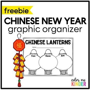 Chinese New Year Lantern Graphic Organizer