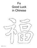 FREE - Chinese New Year Tracing Fu (good luck)