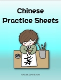 FREE Chinese Practice Sheets