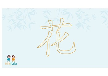 FREE Chinese flash cards//teaching//homeschooling//immersion
