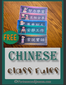 FREE Classroom Labels {English with Simplified Chinese}