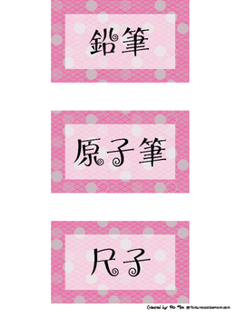 Classroom Labels FREEBIE {Traditional Chinese}