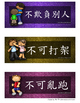 FREE Classroom Labels {Traditional Chinese}
