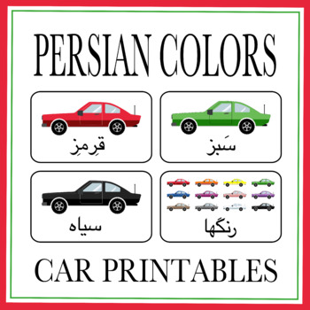 Persian (Farsi) Color Printables (High Resolution)