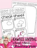 FREE Kawaii Animal Drawing Printable