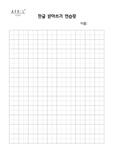 FREE Korean language/Hangul dictation worksheet