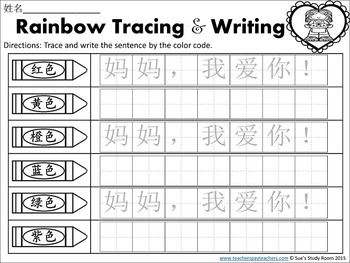 {FREE} Mother's Day Rainbow Tracing and Writing (Chinese)