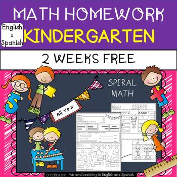 FREE SAMPLE - Kindergarten - Math Homework - Whole Year -