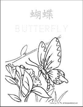 FREE Spring Coloring Pages {English with Simplified Chinese}