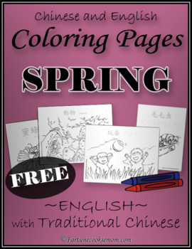 FREE Spring Coloring Pages {English with Traditional Chinese}