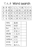 FREE Weather てんき Wordsearch