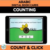 FREEBIE Arabic Counting BOOM CARDS