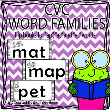 FREEBIE! CVC WORD FAMILY FLIP BOOKS