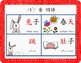 FREEBIE! Cantonese Articulation [Easter] {Bunny} /k/ /t/ /th/ flashcards Chinese