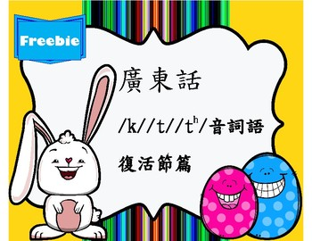 FREEBIE! Cantonese Articulation [Easter] {Bunny} /k/ /t/ /