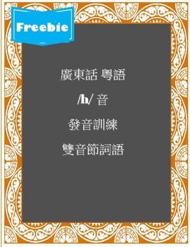 FREEBIE - Cantonese Chinese Articulation /h/ disyllabic SI