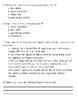 *FREEBIE* Sunburn No-No Test and Question Set - FSA/PARCC-Style ELA Assessment