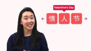 """~FREE~Valentine's Day&Lantern Festival Learn to say """"I love you"""" in Chinese"""