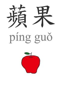 FREE_水果 Fruits in Mandarin
