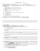 FRENCH Family Interpretive Reading IPA Activity or Assessment