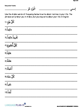 FREQUENCY WORDS (ARABIC)
