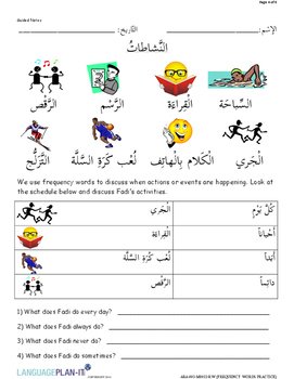 FREQUENCY WORDS PRACTICE (ARABIC)
