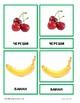 FRUIT - 3-part cards - Bulgarian