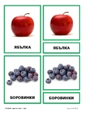 FRUIT - 3-part cards - Bulgarian
