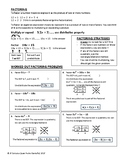 Factoring and Quadratics Keep Sheet