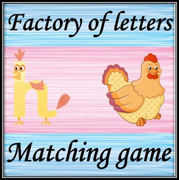 Factory of letters. Matching game.