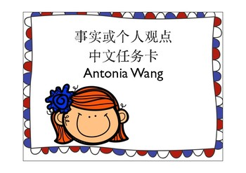 Fact or Opinion (Simplified Chinese)