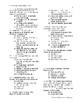 Fahrenheit 451 Advanced ELA Scantron Friendly Test
