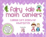 Fairy Tale Math Centers - Common Core Aligned