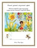 Fairytale Writing Bundle. Самый лучший сказочный герой + наглядные пособия