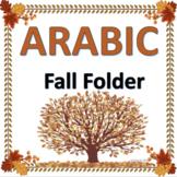 Fall Arabic Activities