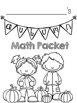 Fall Math (No Prep)