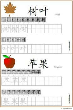 Fall Theme Chinese Learning Pack for Children