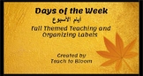 Fall Themed Days of the Week Labels (  أيام الأسبوع )