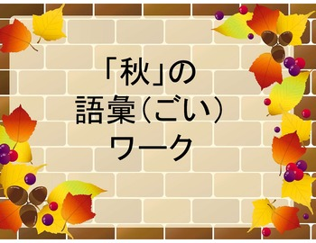 Fall Vocabulary Packet (Japanese)