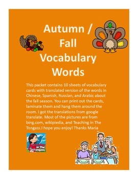 Fall Vocabulary with Translated Versions in Chinese, Spani