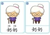 Family Chinese Flashcards - 我的家人