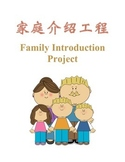 Mandarin Family Introduction Project
