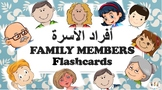 Family Members : Arabic and English Flashcards