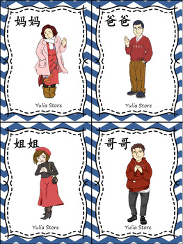 Family Members in Chinese