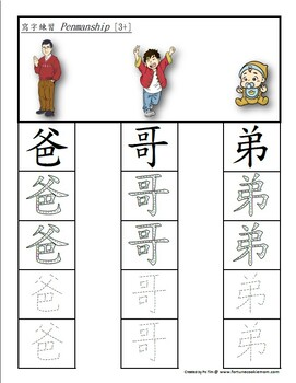 Family Pre-K/Kindergarten FULL Pack (English & Traditional Chinese)