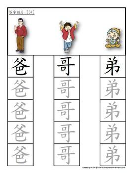 Family Pre-K/Kindergarten FULL Pack (Simplifed Chinese)