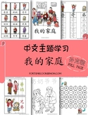 Family Pre-K/Kindergarten FULL Pack (Simplifed Chinese)